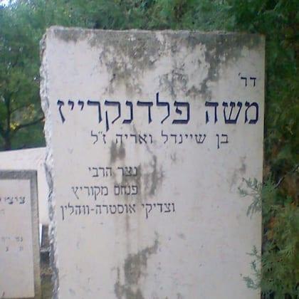 Moshe Feldenkrais' Headstone